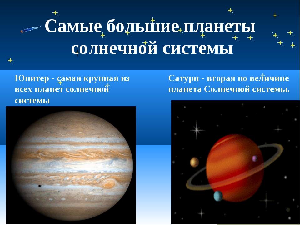 Самые большие планеты солнечной системы Юпитер - самая крупная из всех планет...