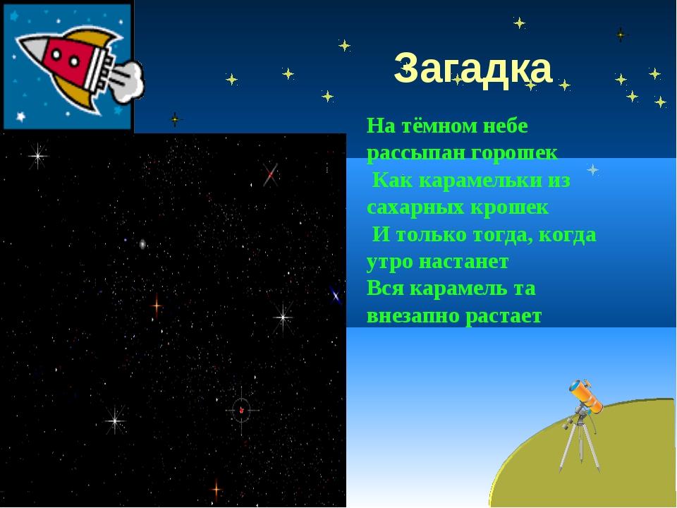 Загадка На тёмном небе рассыпан горошек Как карамельки из сахарных крошек И т...