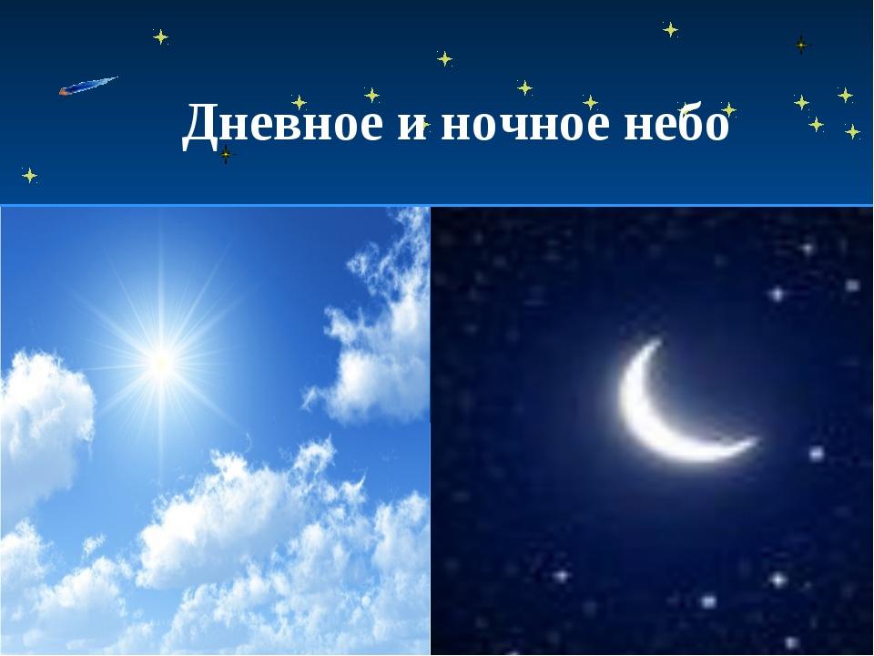 Дневное и ночное небо