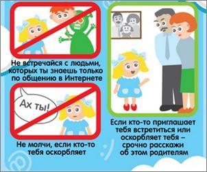 http://fml17.ck.ua/images/1/7/urok-bezopasnosti-v-seti-internet_4.png