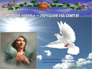 Презентация учащихся 4 класса классный руководитель Менякова С.В. Наши мамы –