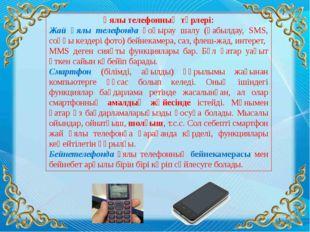 Ұялы телефонның түрлері: Жай ұялы телефонда қоңырау шалу (қабылдау, SMS, соңғ
