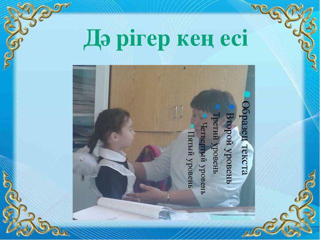 Дәрігер кеңесі