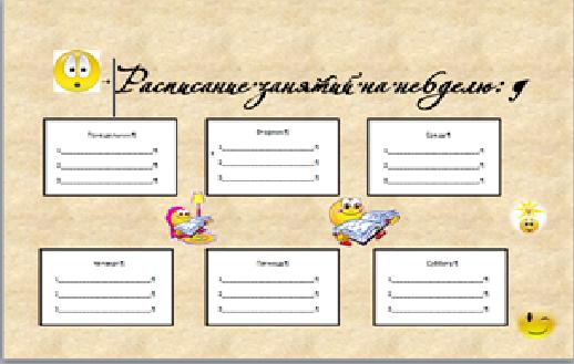 C:\Users\Teacher\Desktop\Безымянный.png