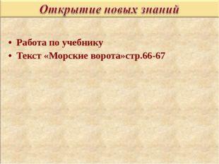 Работа по учебнику Текст «Морские ворота»стр.66-67