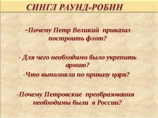 -Почему Петр Великий приказал построить флот? - Для чего необходимо было укр