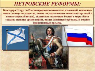 Благодаря Петру I в России произошло множество изменений: появилась новая сто