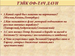 1.Какой город был показан на картинках?(Москва,Казань,Петербург) 2.Как называ