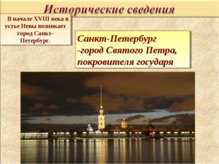 Санкт-Петербург -город Святого Петра, покровителя государя В начале XVIII век