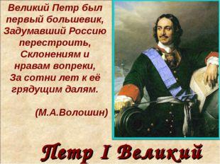 Петр I Великий Великий Петр был первый большевик, Задумавший Россию перестрои