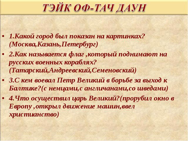 1.Какой город был показан на картинках?(Москва,Казань,Петербург) 2.Как называ...