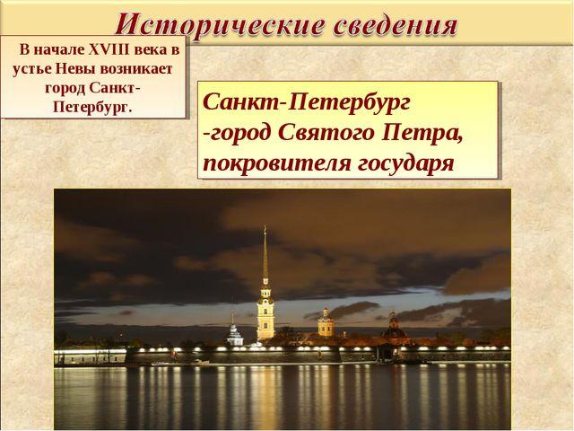 Санкт-Петербург -город Святого Петра, покровителя государя В начале XVIII век...