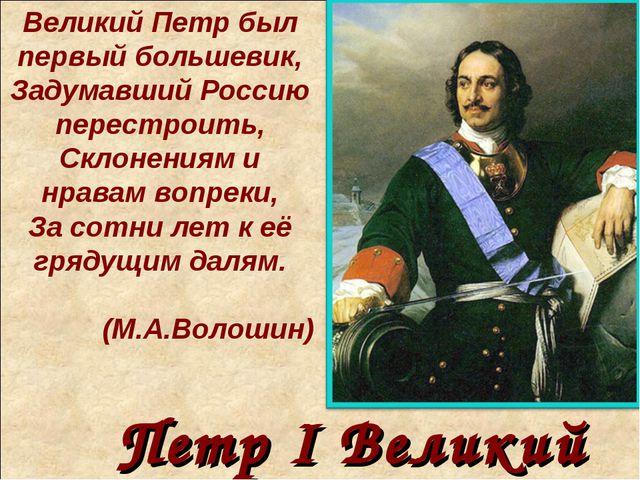 Петр I Великий Великий Петр был первый большевик, Задумавший Россию перестрои...