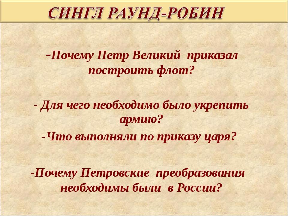 -Почему Петр Великий приказал построить флот? - Для чего необходимо было укр...