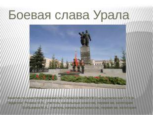Боевая слава Урала Занятие по конструированию во 2 классе МБОУ ПГО «Ощепковск