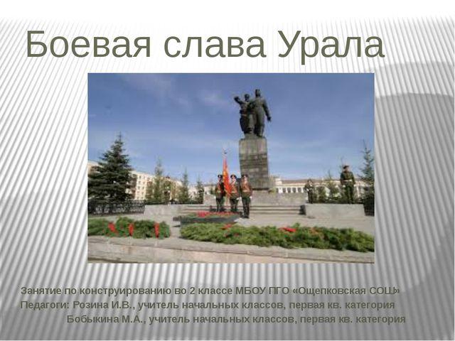 Боевая слава Урала Занятие по конструированию во 2 классе МБОУ ПГО «Ощепковск...