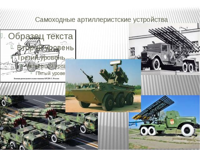Самоходные артиллеристские устройства