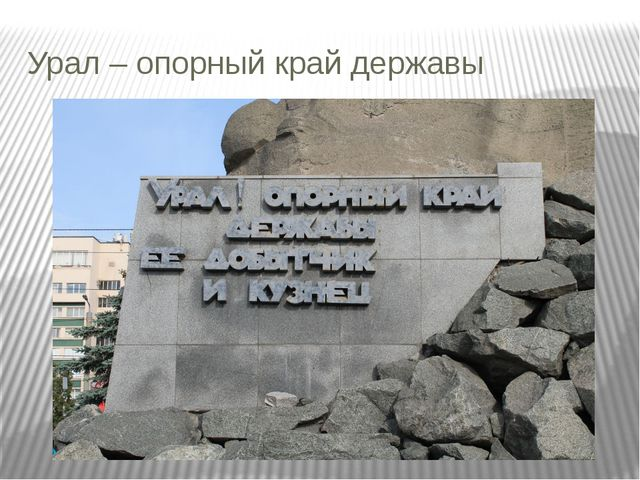 Урал – опорный край державы