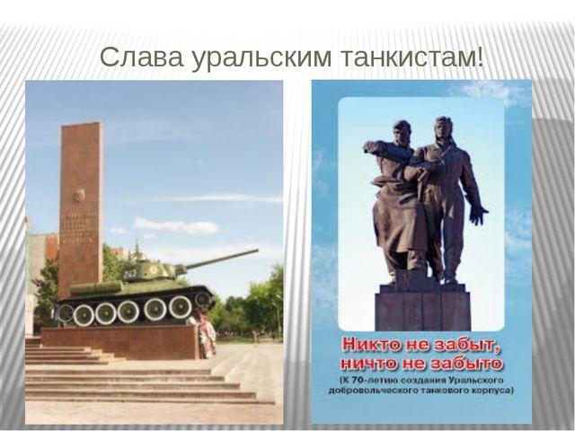 Слава уральским танкистам!