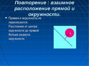 Повторение : взаимное расположение прямой и окружности. Прямая и окружность н