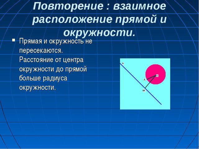 Повторение : взаимное расположение прямой и окружности. Прямая и окружность н...