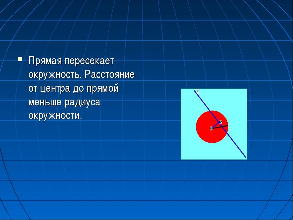 Прямая пересекает окружность. Расстояние от центра до прямой меньше радиуса о...