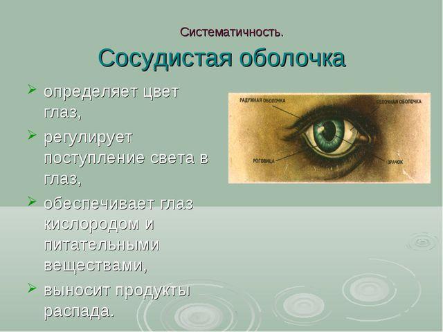 Систематичность. Сосудистая оболочка определяет цвет глаз, регулирует поступ...