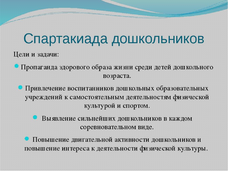 Спартакиада дошкольников Цели и задачи: Пропаганда здорового образа жизни сре...
