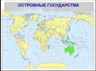 ПО ГЕОГРАФИЧЕСКОМУ ПОЛОЖЕНИЮ Типы Примеры Внутриконтинентальные Казахстан, Бе