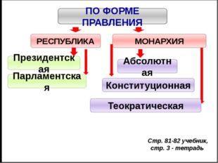 РЕСПУБЛИКА Президентская Парламентская Президент избирается путем прямых все
