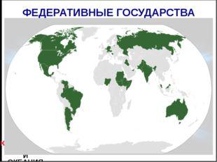 ЗАВИСИМЫЕ Колонии Заморские департаменты Ассоциированные государства Выпишит