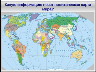 СОВРЕМЕННАЯ ПОЛИТИЧЕСКАЯ КАРТА МИРА Политическая география - наука о территор