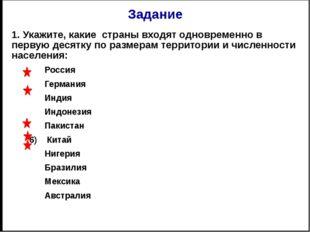 Задание 2. Какие страны расположены на островах и архипелагах: 1) Великобрита