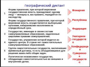 6. Установи соответствие между страной и столицей 1ж, 2д, 3а, 4и, 5к, 6в, 7е,