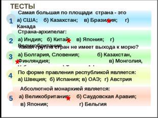 ВЫПОЛНИТЕ ЗАДАНИЕ А) Боливия Г) Венгрия Б) Израиль Д) Монголия В) Украина Е)