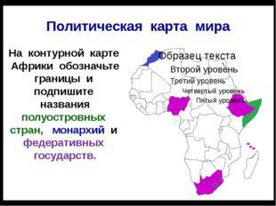 ПОЛИТИЧЕСКАЯ ГЕОГРАФИЯ – наука, изучающая формирование политической карты мир