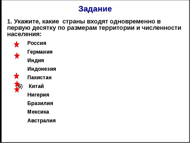 Задание 2. Какие страны расположены на островах и архипелагах: 1) Великобрита...