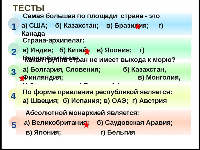 ВЫПОЛНИТЕ ЗАДАНИЕ А) Боливия Г) Венгрия Б) Израиль Д) Монголия В) Украина Е)...