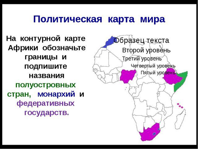 ПОЛИТИЧЕСКАЯ ГЕОГРАФИЯ – наука, изучающая формирование политической карты мир...