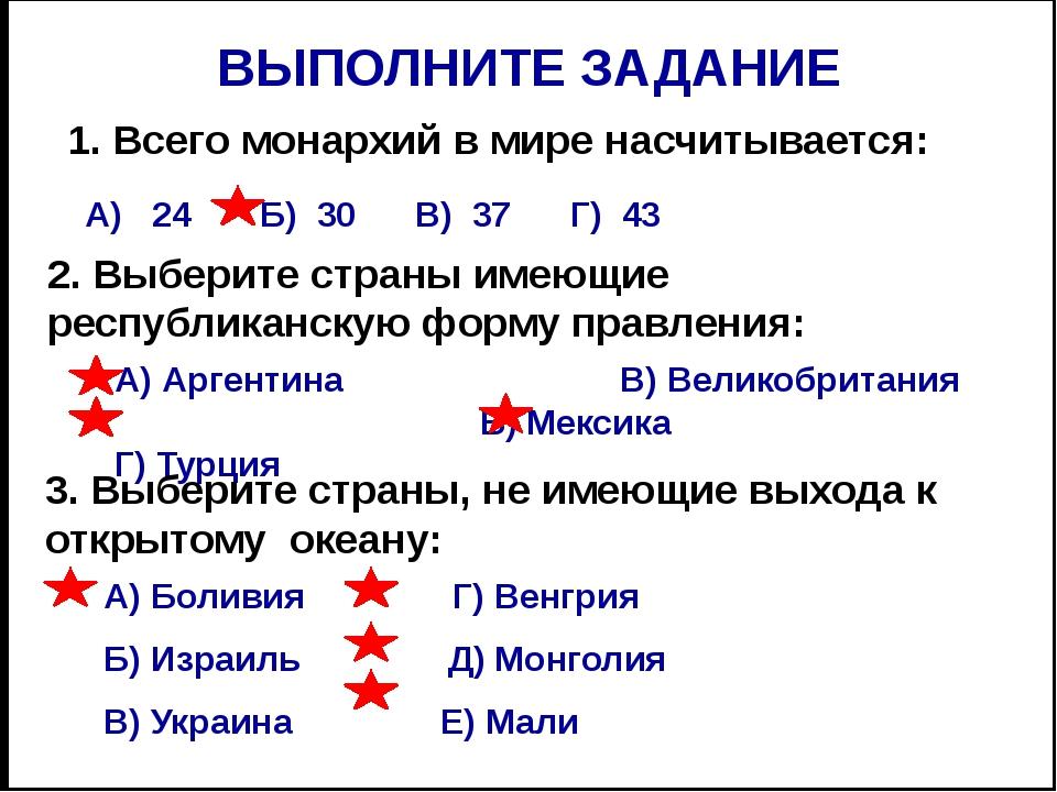 Политическая карта мира В данном списке выделите «лишнюю» страну и объясните...