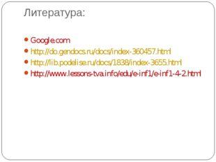 Литература: Google.com http://do.gendocs.ru/docs/index-360457.html http://lib