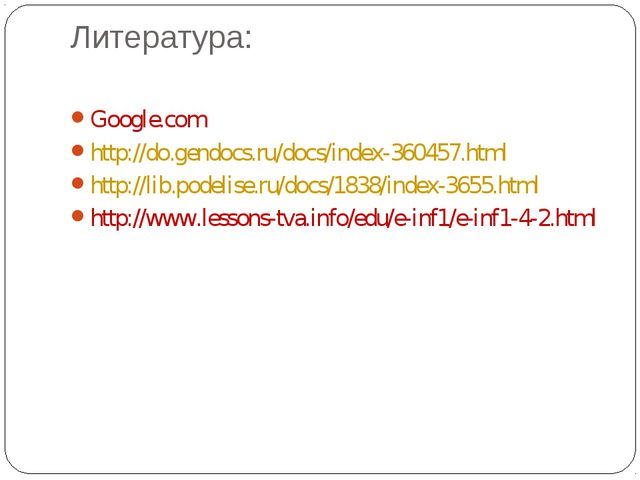 Литература: Google.com http://do.gendocs.ru/docs/index-360457.html http://lib...