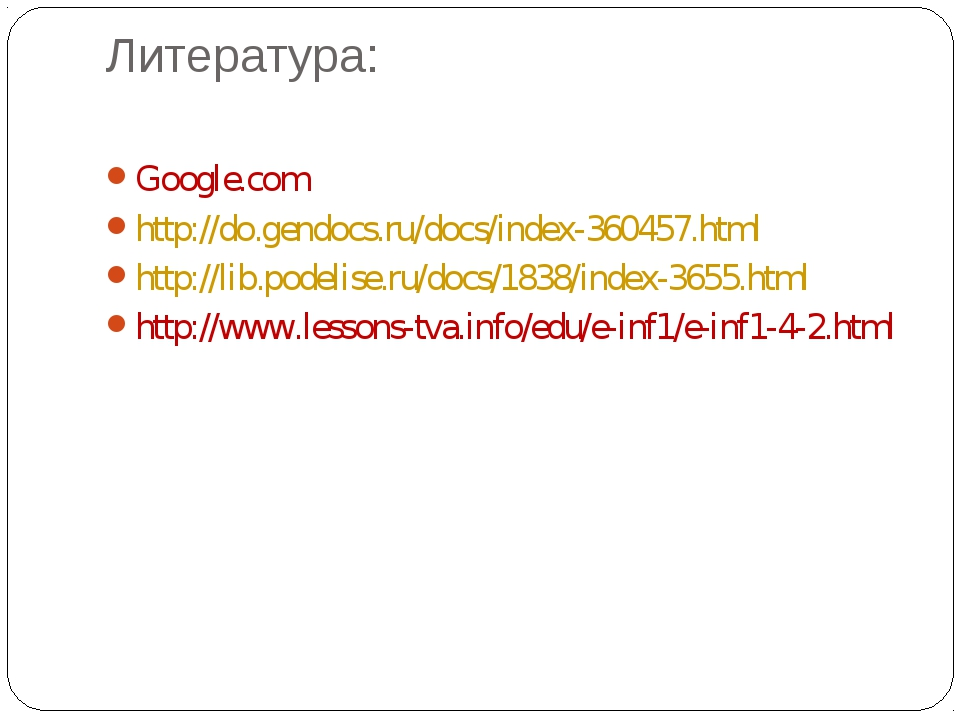 Литература: Google.com http://do.gendocs.ru/docs/index-360457.html http://lib...