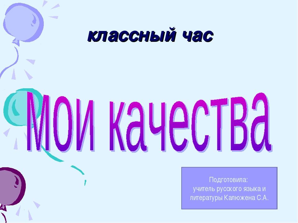 классный час Подготовила: учитель русского языка и литературы Калюжена С.А.