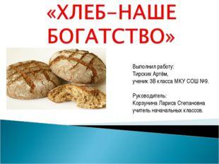 Выполнил работу: Тирских Артём, ученик 3В класса МКУ СОШ №9. Руководитель: К