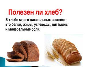 Полезен ли хлеб? В хлебе много питательных веществ- это белки, жиры, углеводы