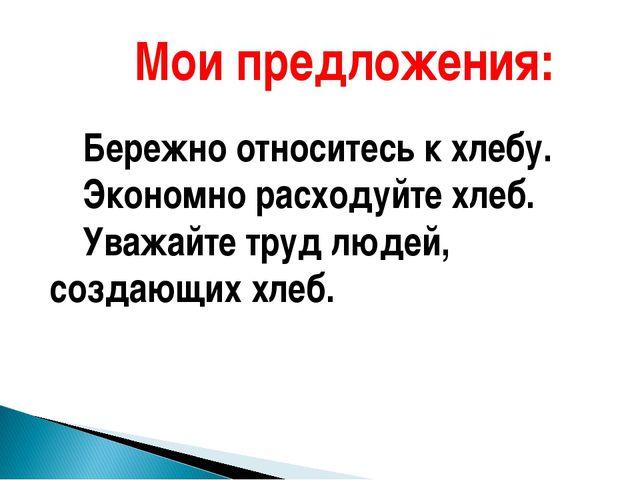⋆ Бережно относитесь к хлебу. ⋆ Экономно расходуйте хлеб. ⋆ Уважайте труд люд...