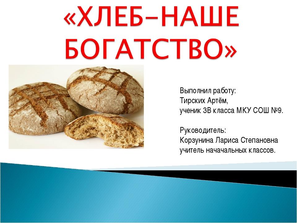 Выполнил работу: Тирских Артём, ученик 3В класса МКУ СОШ №9. Руководитель: К...