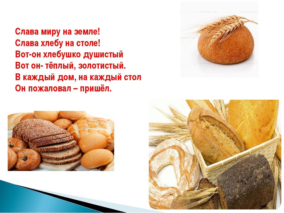 Слава миру на земле! Слава хлебу на столе! Вот-он хлебушко душистый Вот он- т...