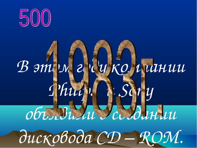 В этом году компании Philips и Sony объявили о создании дисковода CD – ROM.
